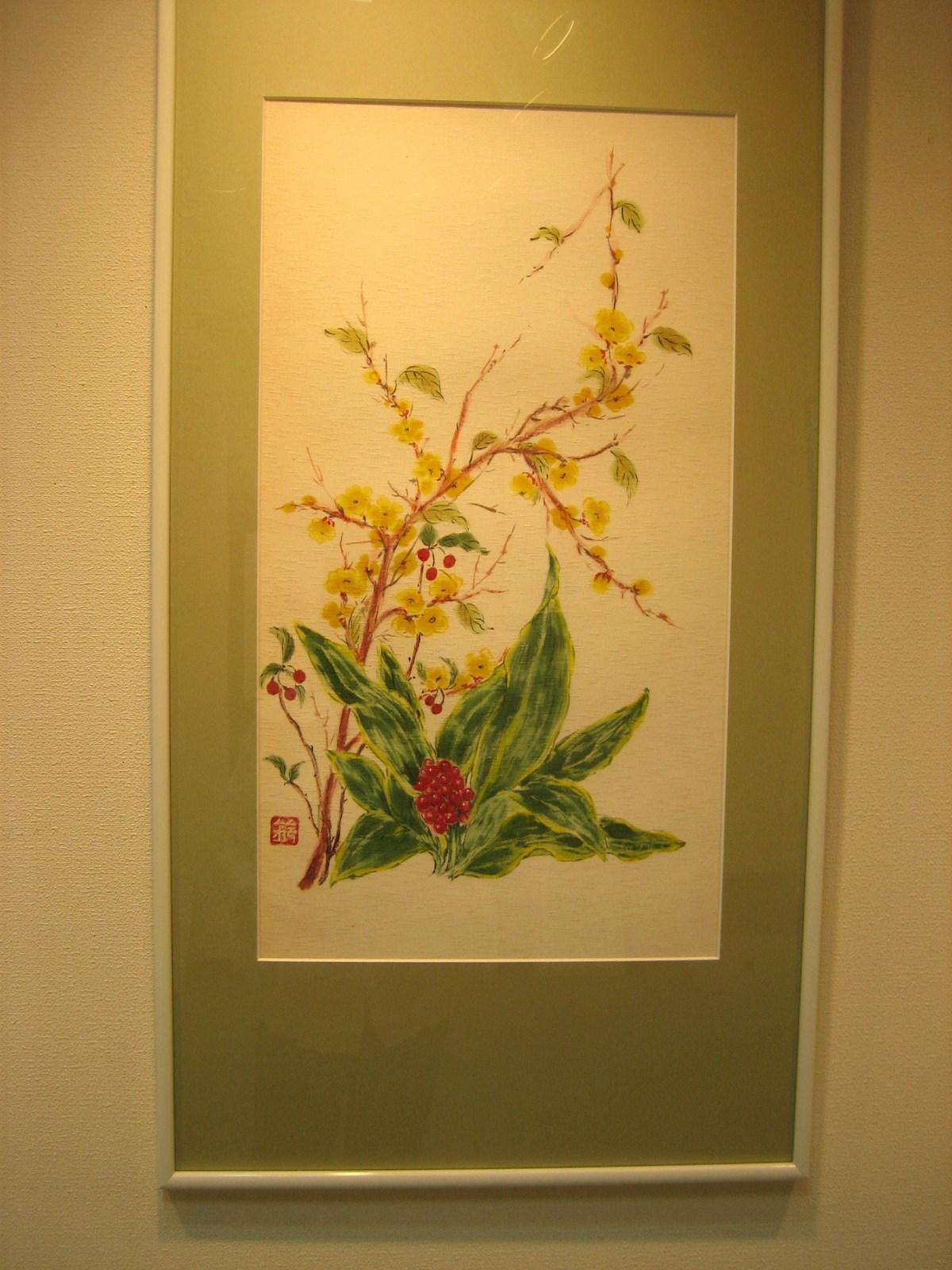 万年青と蝋梅の花 (額装丁) 紬地絹100%