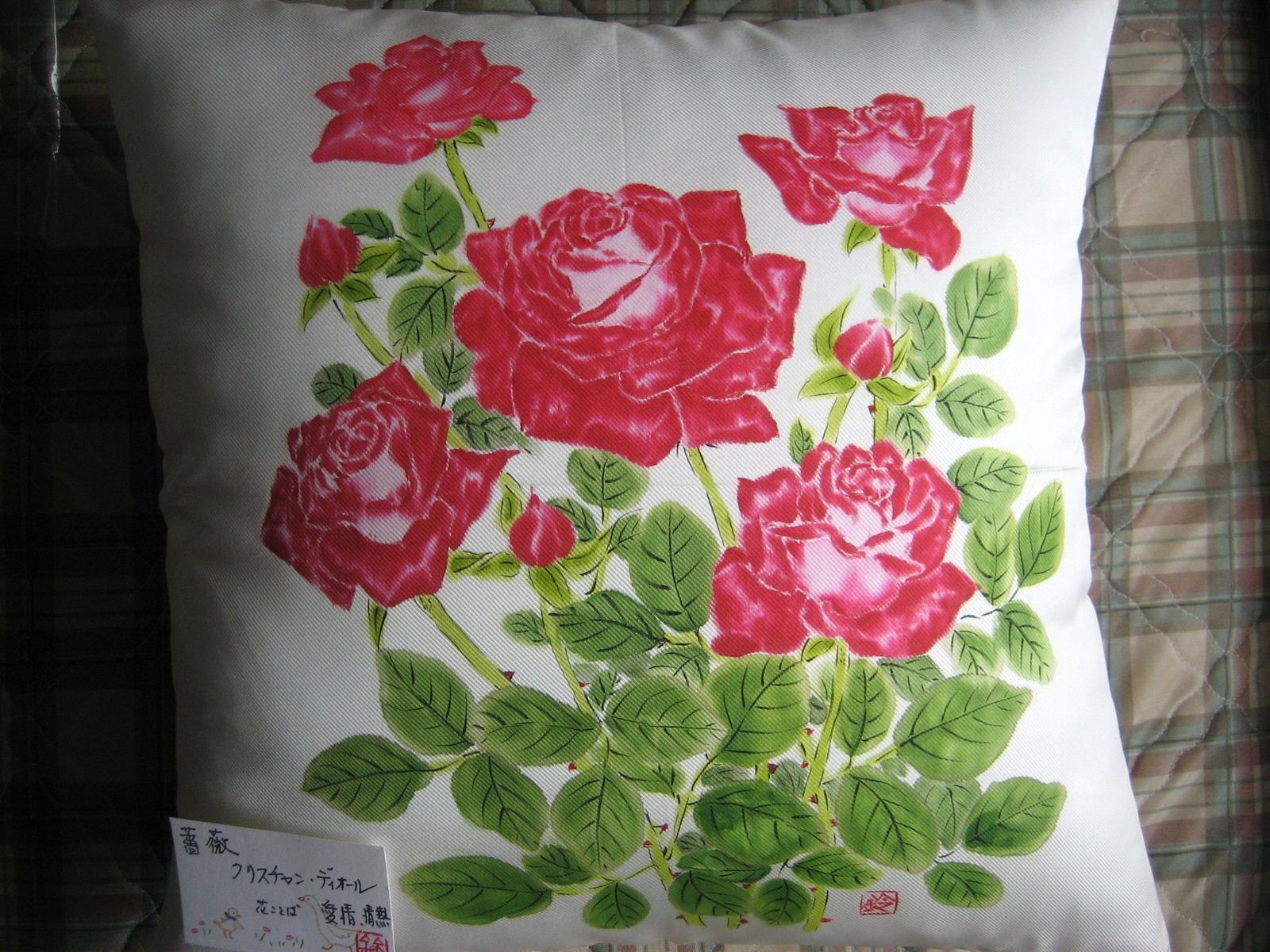 赤い薔薇の花クッション クリスチャンディオール